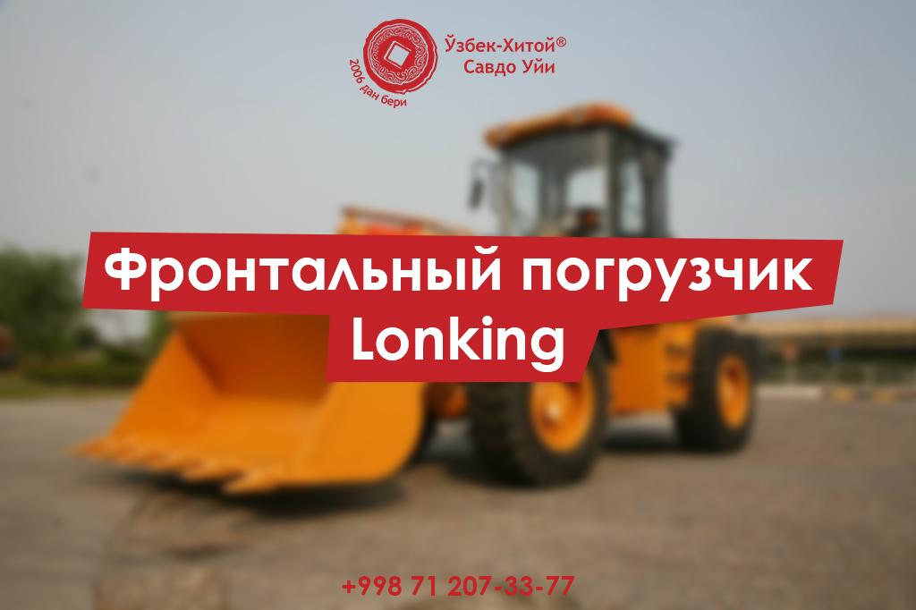 Фронтальный погрузчик Lonking