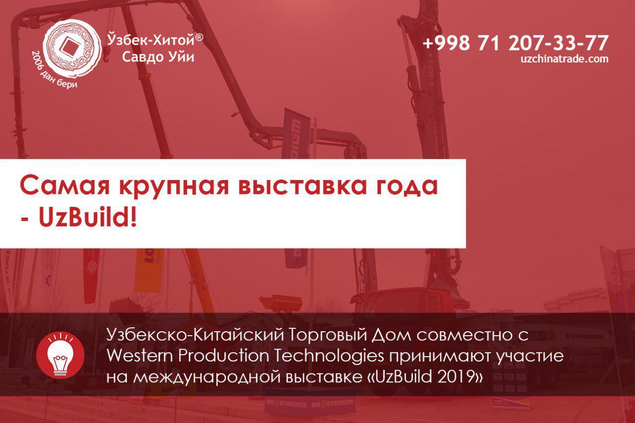 Самая крупная выставка года - UzBuild!