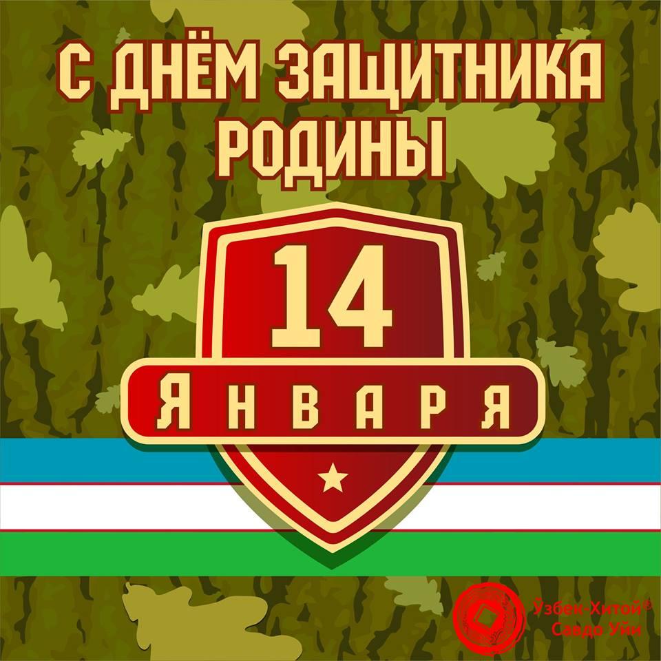 Поздравляем всех мужчин с Днём защитника Родины!
