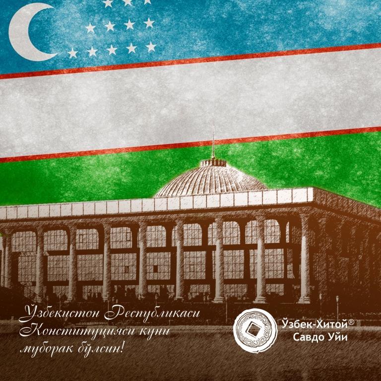 Узбекско-Китайский Торговый Дом спешит поздравить Вас с Днем Конституции Республики Узбекистан