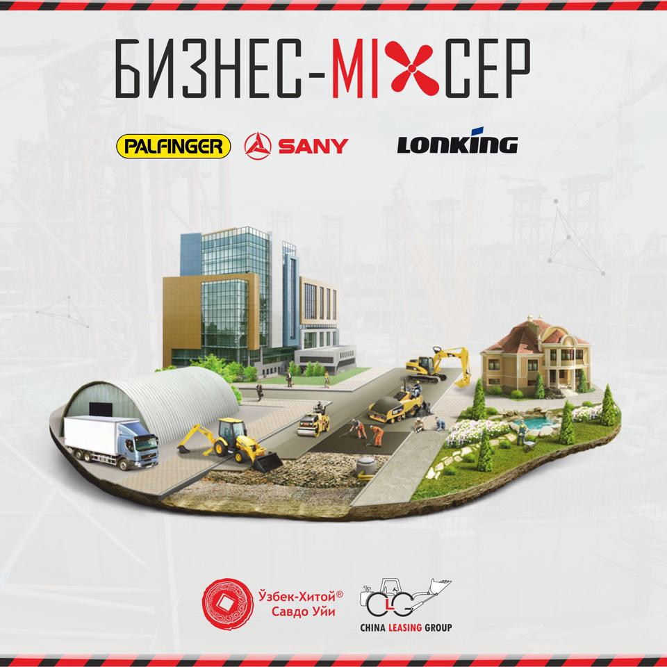 Ўзбек-Хитой Савдо Уйи – Самарқандда