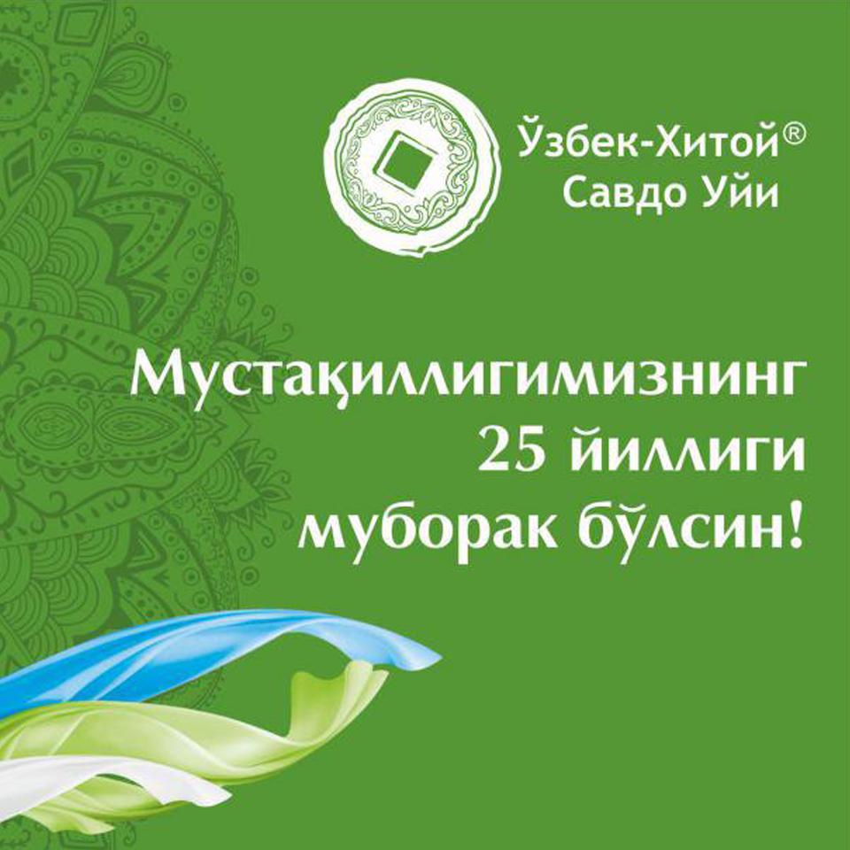 Ўзбекистон Республикаси Мустақиллигининг 25-йиллик байрами билан муборакбод этамиз!