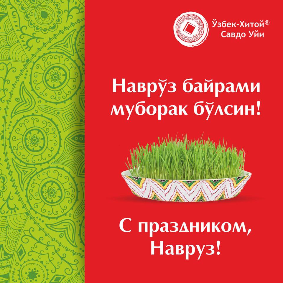 Ўзбек-Хитой Савдо Уйи компанияси Наврўз байрами билан табриклайди