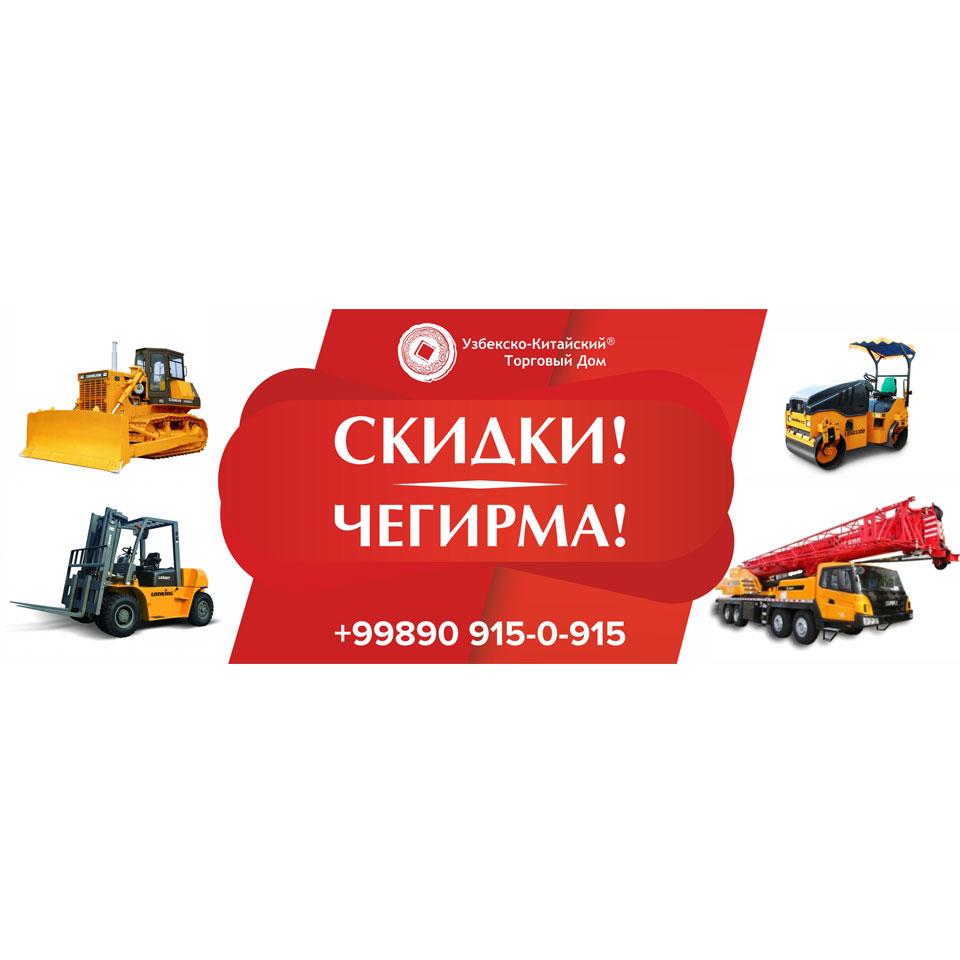 Ўзбек-Хитой Савдо Уйидан махсус техника учун чегирмалар!