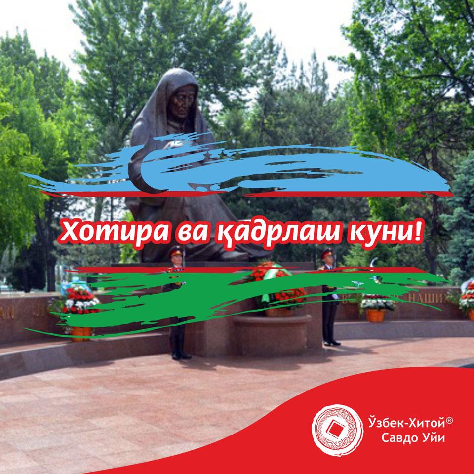 Ўзбек-Хитой Савдо Уйи барчангизга мусаффо осмон, тинчлик-хотиржамлик тилайди!