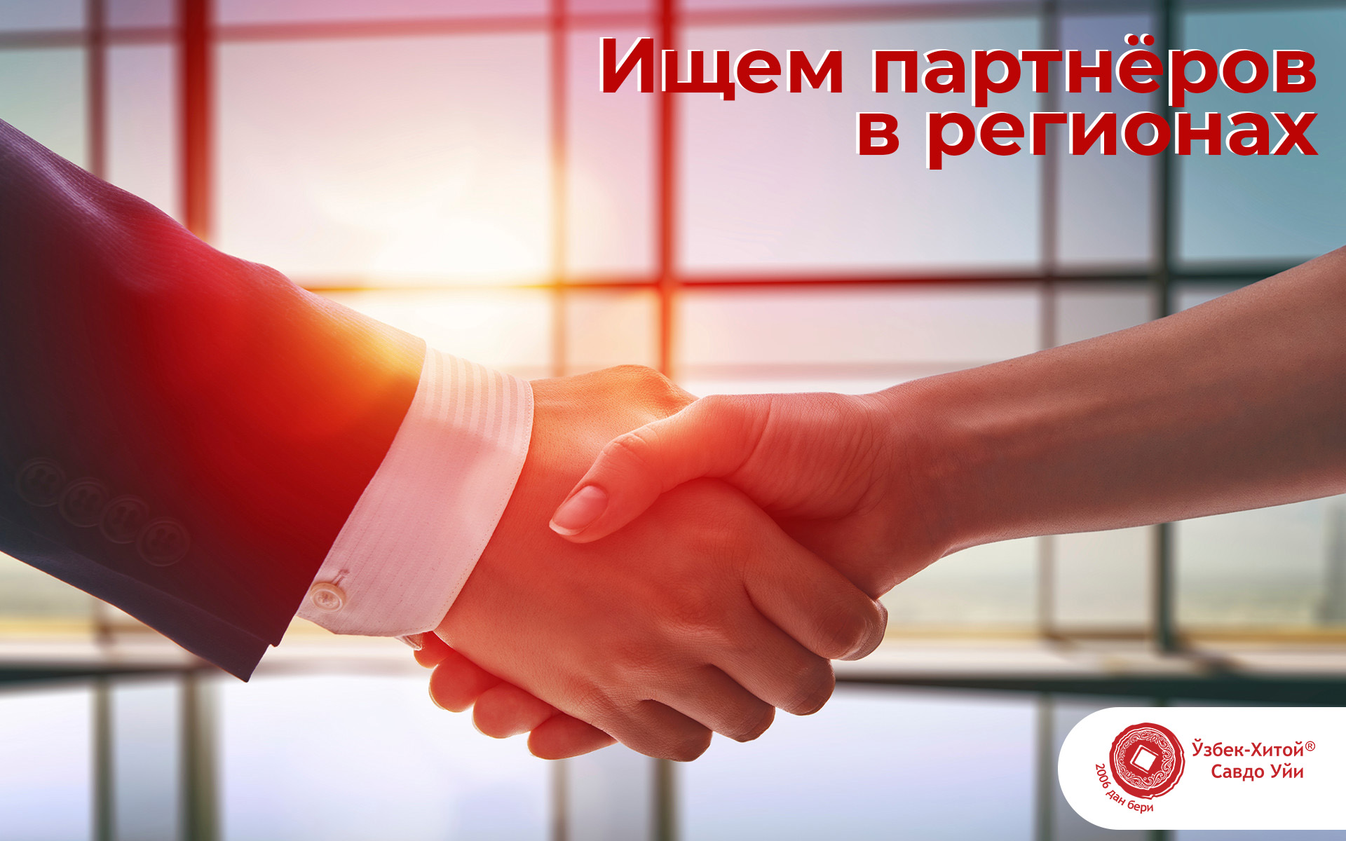Ищем себе партнёров в регионах!